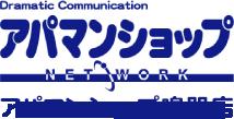 アパマンショップ NET WORK アパマンショップ鳴門店