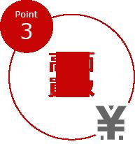 Point3 高価買取